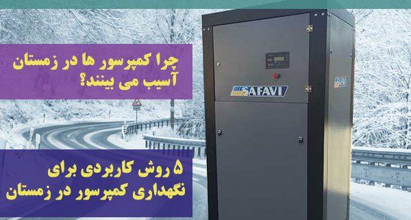 کمپرسور هوا